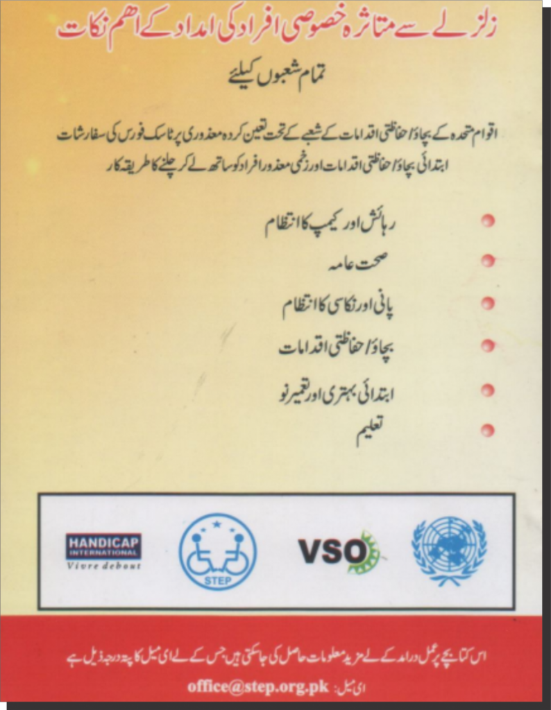 Title Page of DRR Guide Book (Urdu)