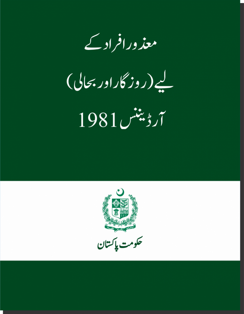 Title Page of Disabled Persons Ordinance 1981 (Urdu)