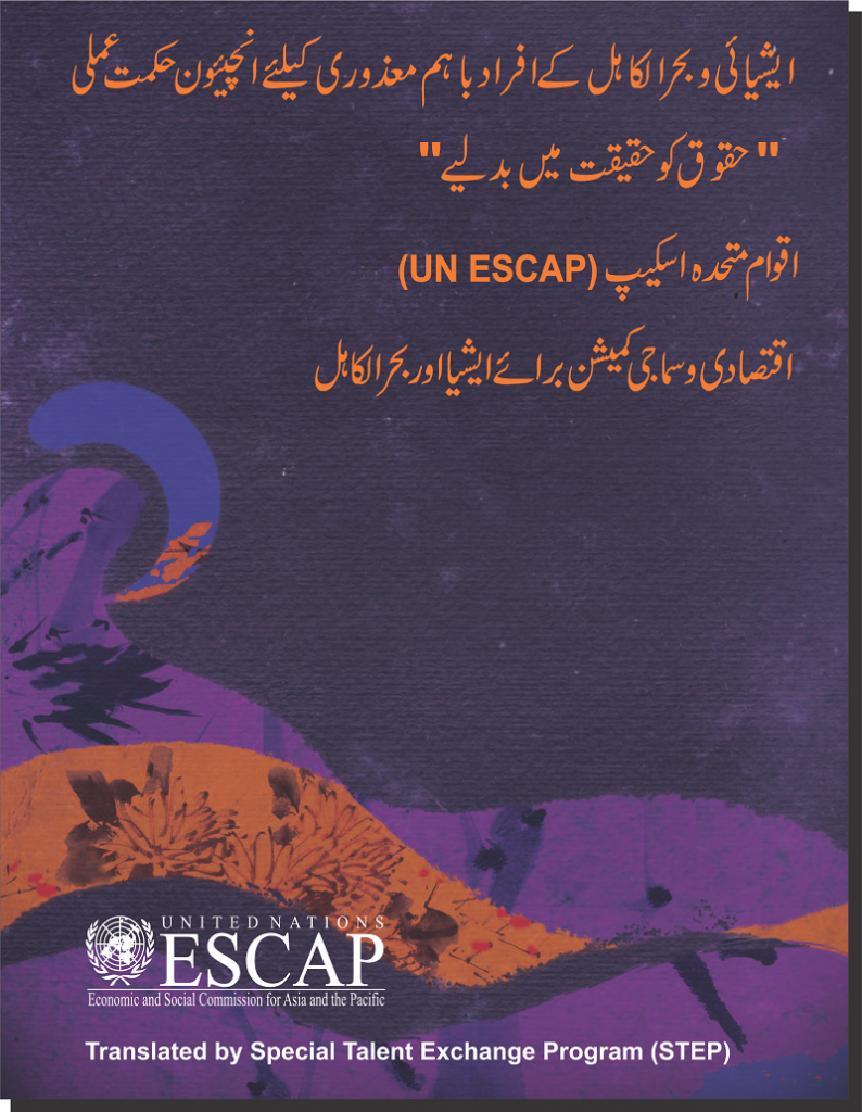 Title Page of Incheon Strategy (Urdu)